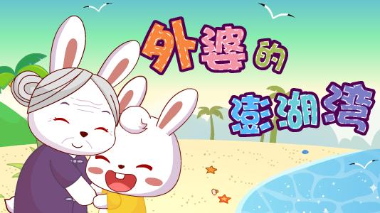85美丽湾_经典儿歌-经典儿歌动画视频专辑-兔小贝